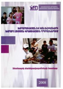 Handbook for teachers, 2008