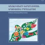«Կոնֆլիկտների խաղաղ լուծման կրթություն դպրոցներում» ձեռնարկ մանկավարժների համար, 2012
